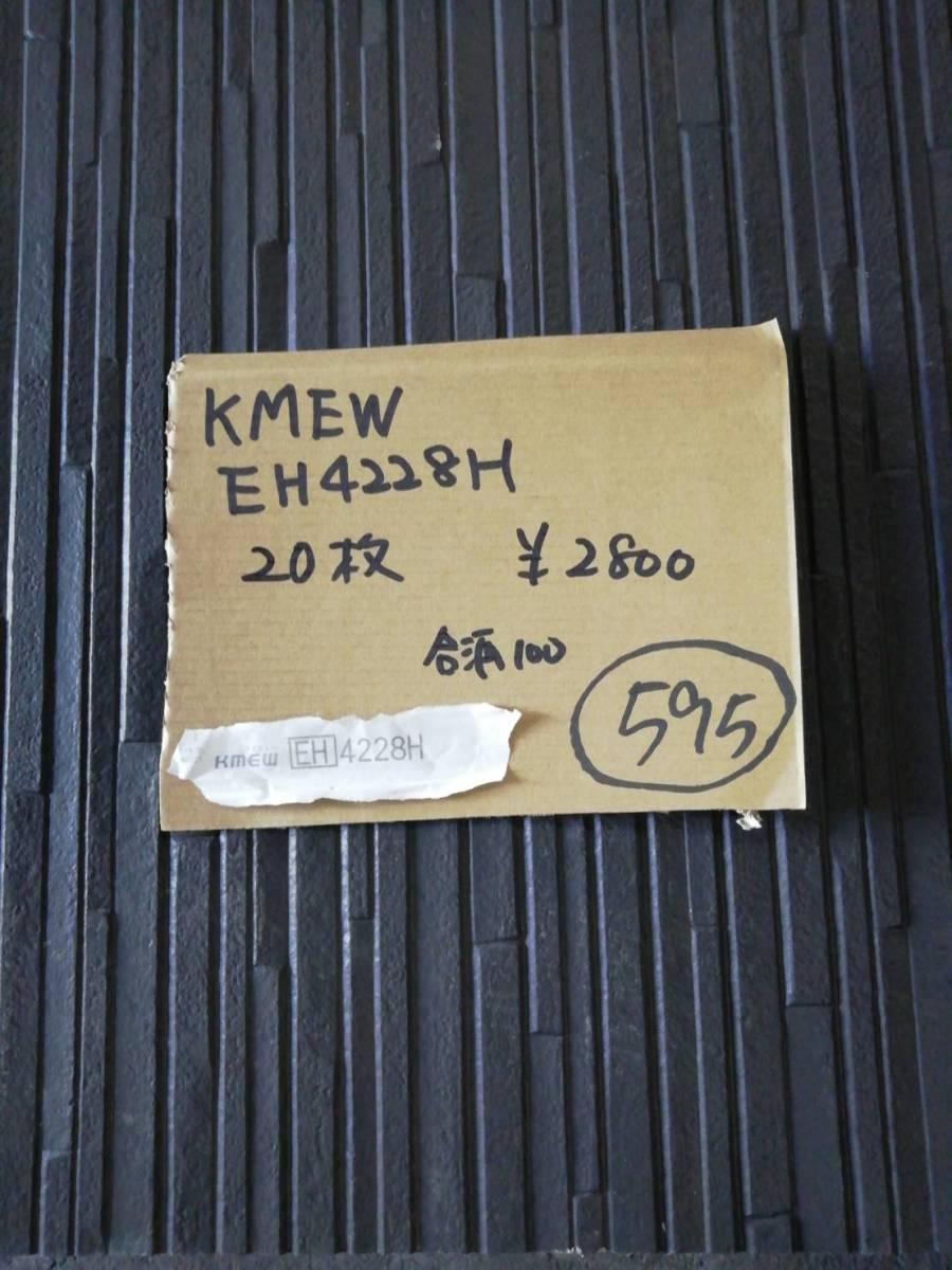 【本州配送無料】595 KMEW EH4228H 20枚 15mm @2800 合浦100【外壁材】【サイディング】_画像1