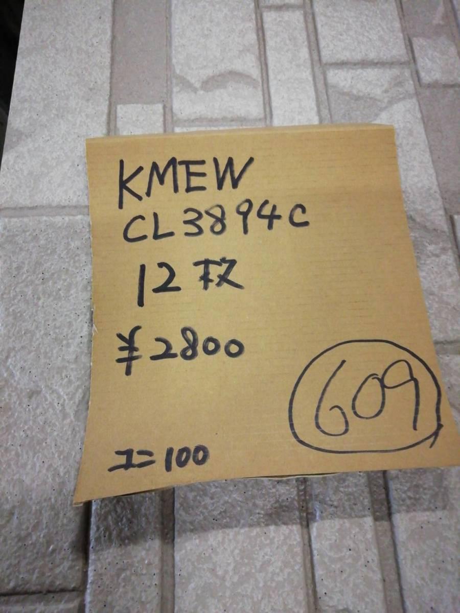 【本州配送無料】609 KMEW CL3894C 16mm 12枚 @2800 ユニ100【外壁材】【サイディング】_画像1