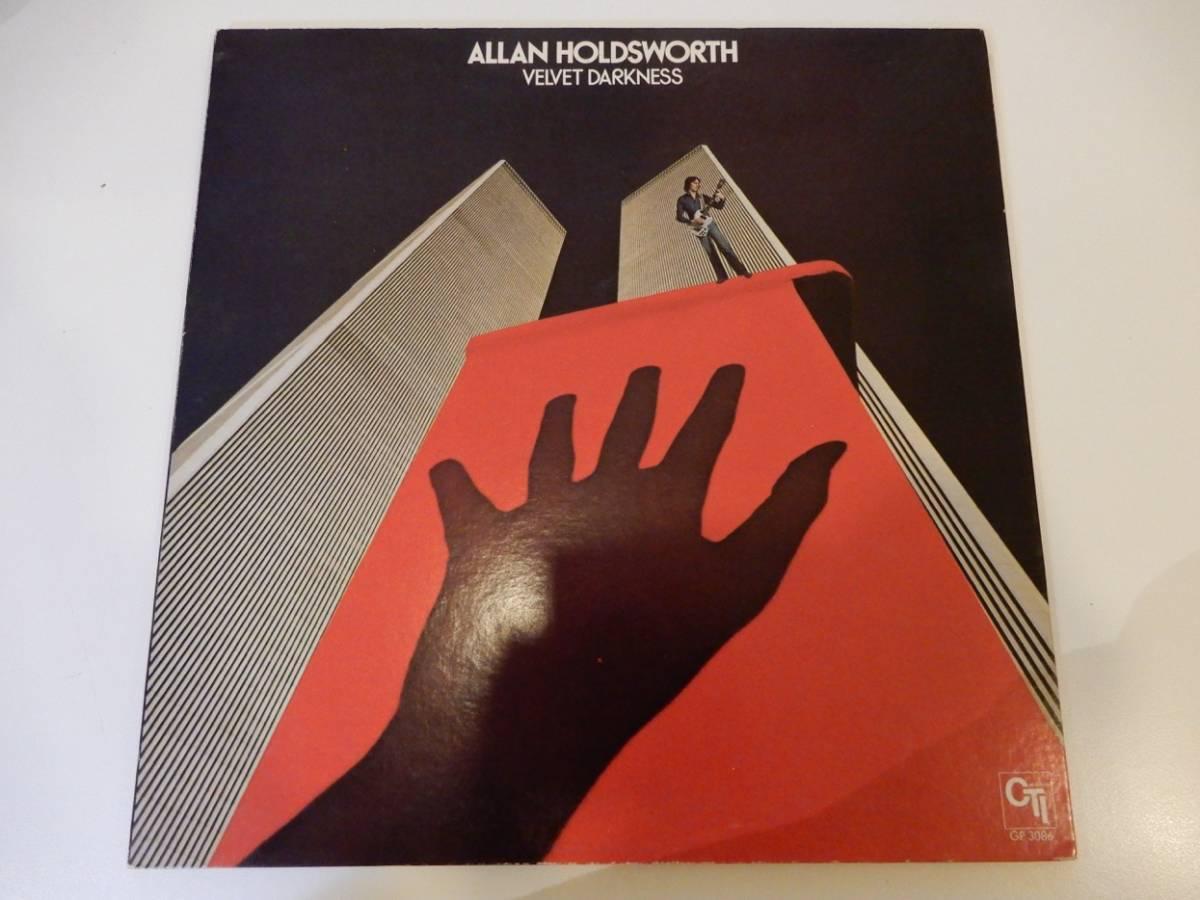 【LP】国内盤。日本語解説あり、アランホールズワース「Velvet Darkness」Allan Holdsworth、Narada Michael Walden、1977_画像1
