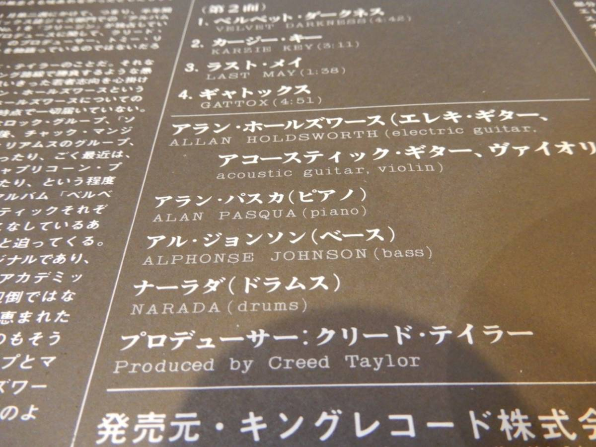 【LP】国内盤。日本語解説あり、アランホールズワース「Velvet Darkness」Allan Holdsworth、Narada Michael Walden、1977_画像4