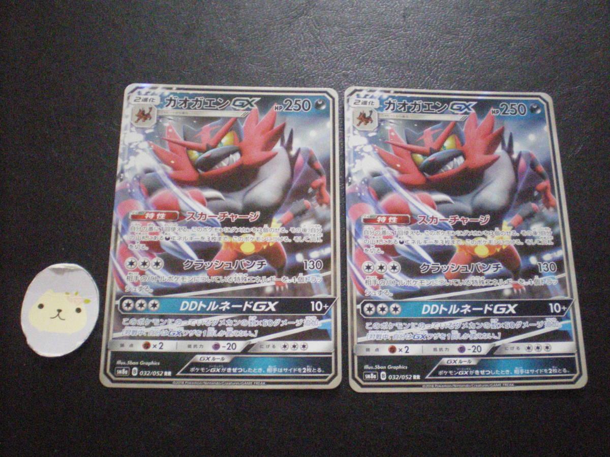 ポケモンカード ガオガエンGX SM8a 032/052 RR スカーチャージ ダークオーダー 2枚セット_画像1