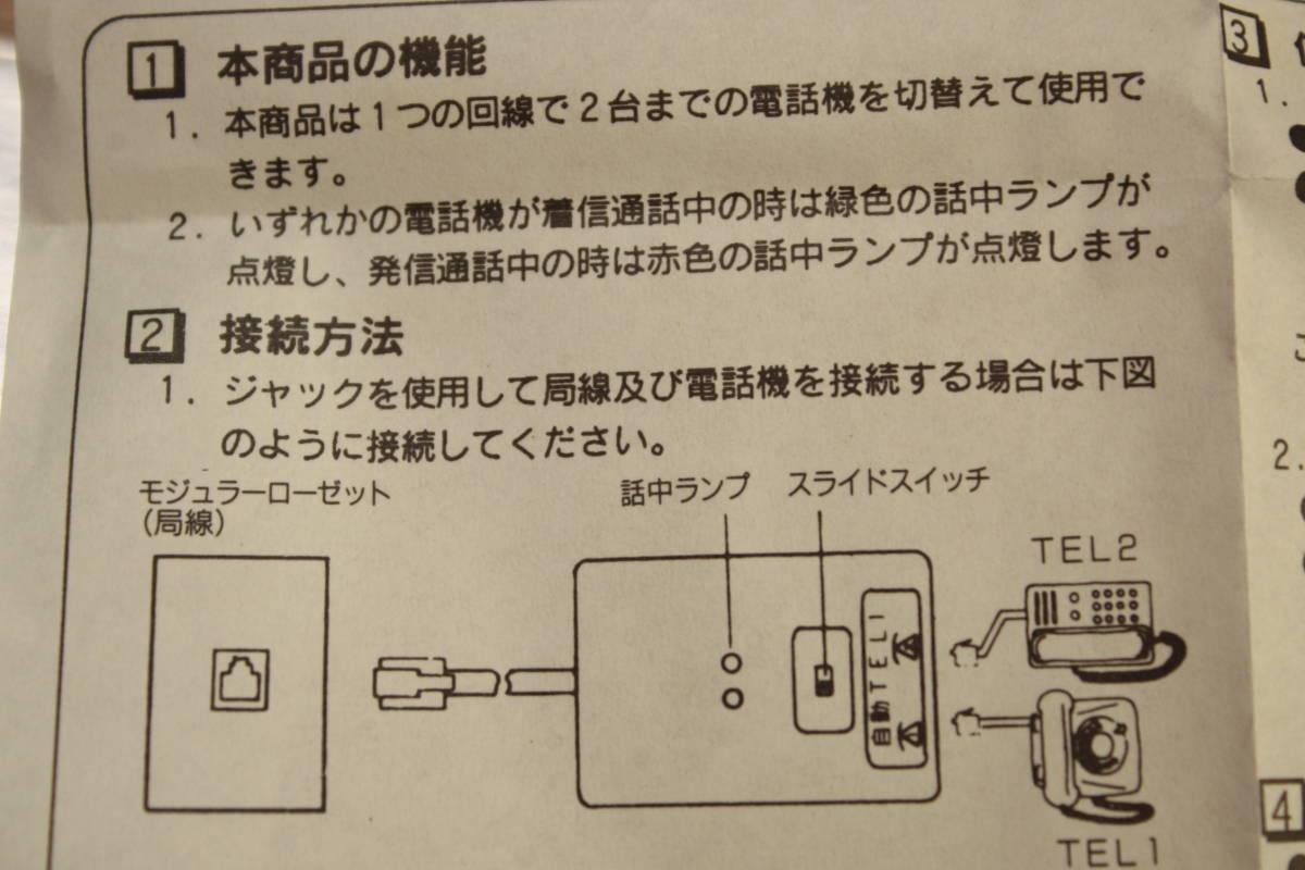 モジュラ式転換器 かがつう KM-11BI 電話切り替え 電話回線切り替え器 自動切り替え 雷サージ 秘話機能付 2_画像4