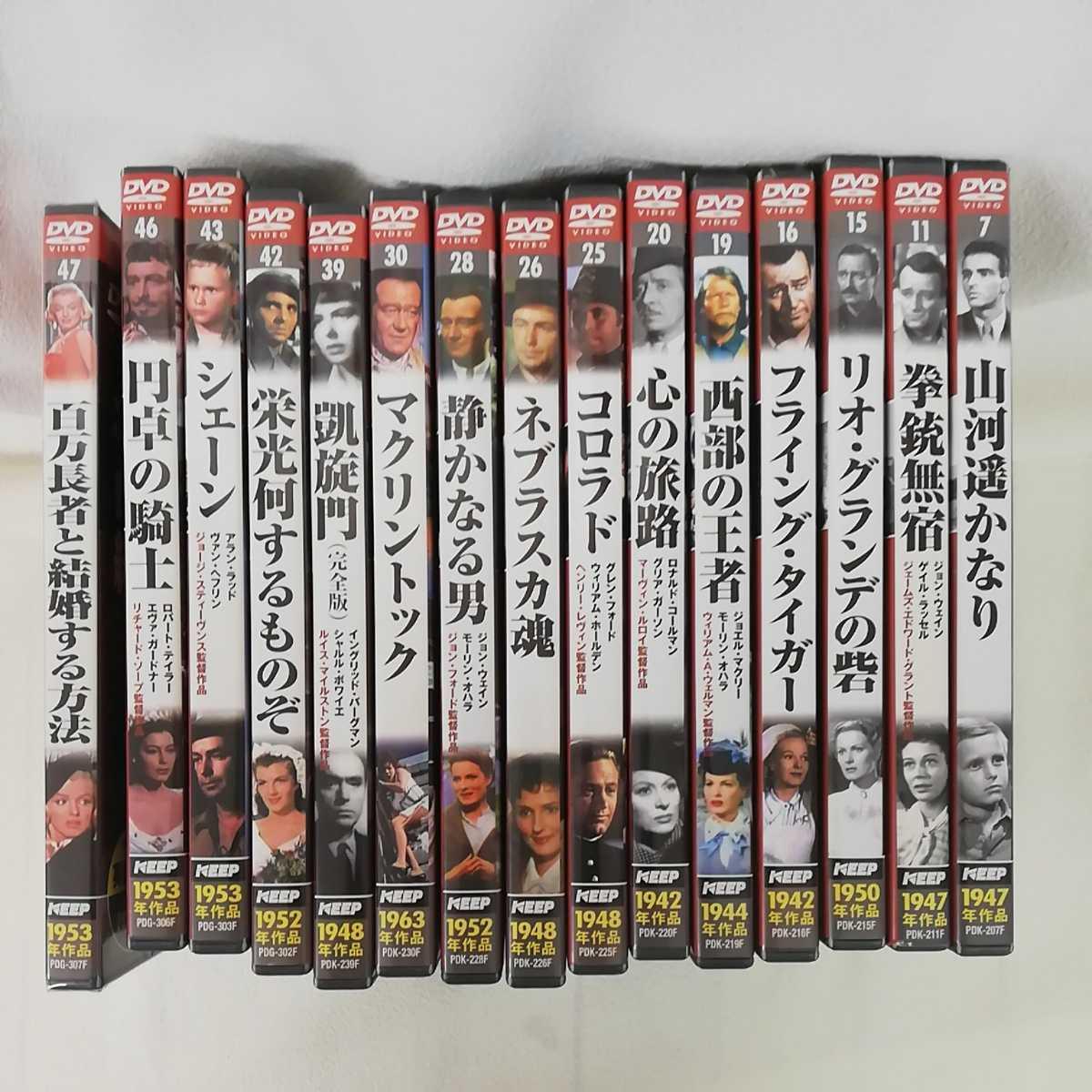 598 世界名作映画 水野晴郎のDVDで観る世界名作映画 など 洋画 15枚セット KEEP_画像1