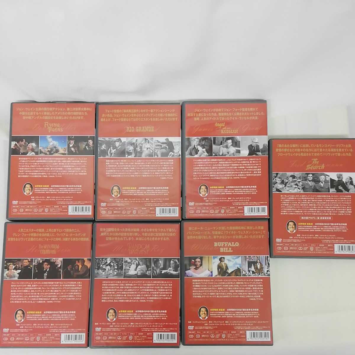 598 世界名作映画 水野晴郎のDVDで観る世界名作映画 など 洋画 15枚セット KEEP_画像3