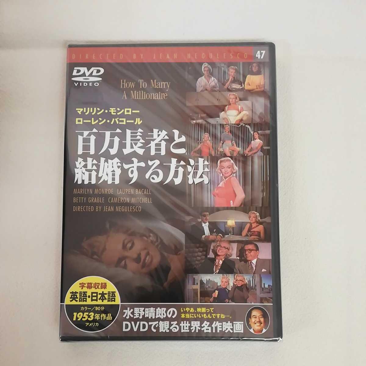 598 世界名作映画 水野晴郎のDVDで観る世界名作映画 など 洋画 15枚セット KEEP_未開封