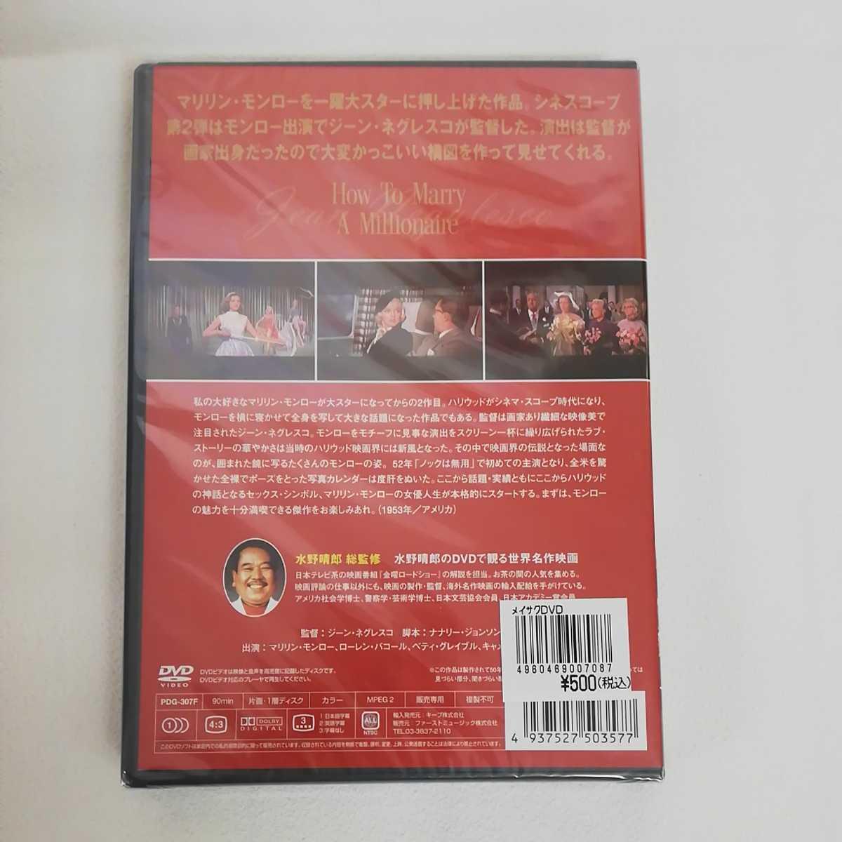 598 世界名作映画 水野晴郎のDVDで観る世界名作映画 など 洋画 15枚セット KEEP_未開封 裏