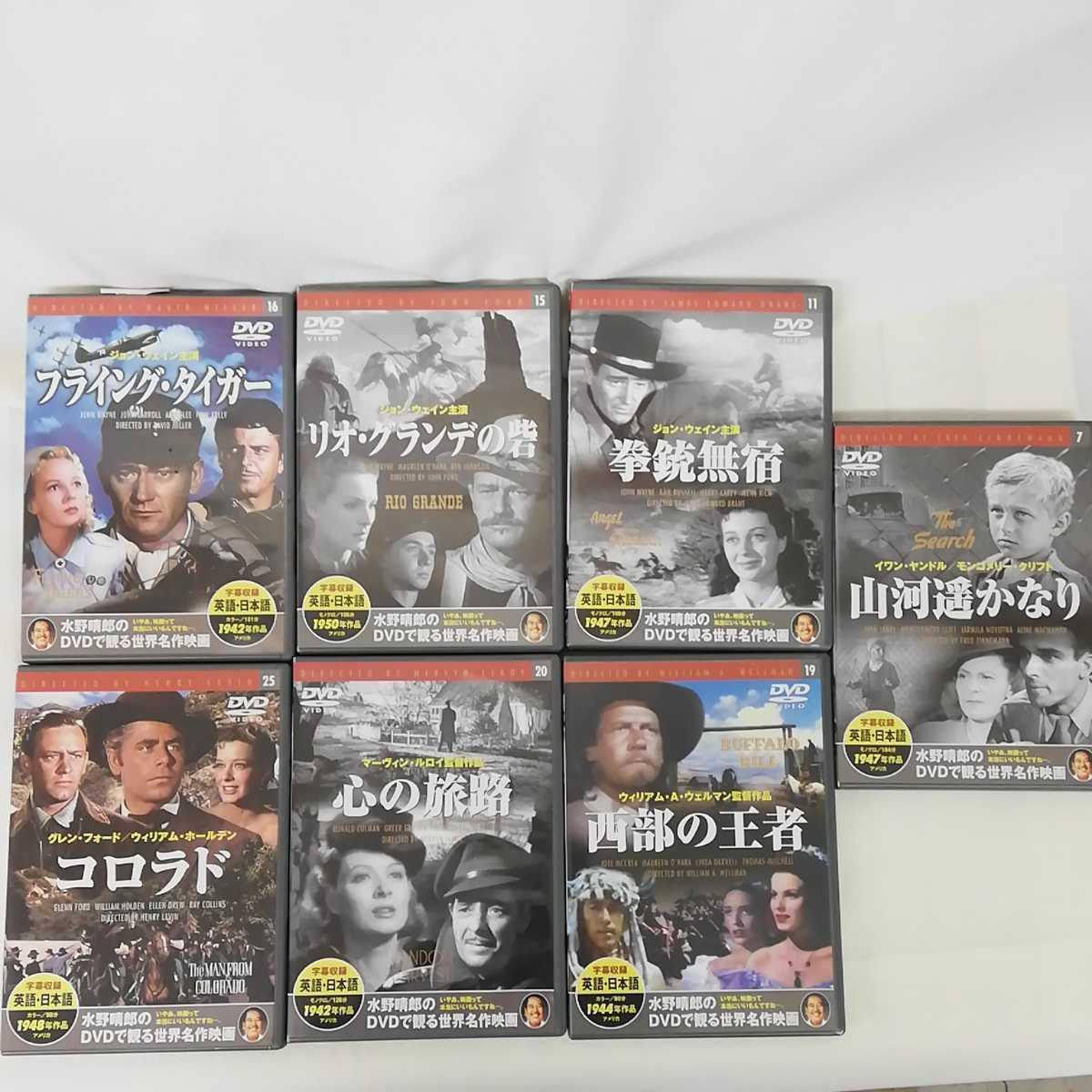 598 世界名作映画 水野晴郎のDVDで観る世界名作映画 など 洋画 15枚セット KEEP_画像2