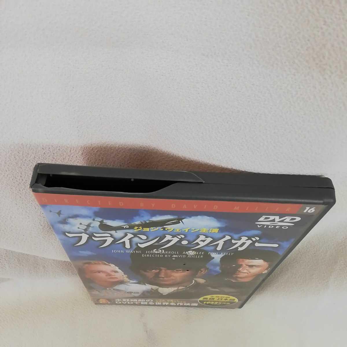 598 世界名作映画 水野晴郎のDVDで観る世界名作映画 など 洋画 15枚セット KEEP_ケース割れ あり