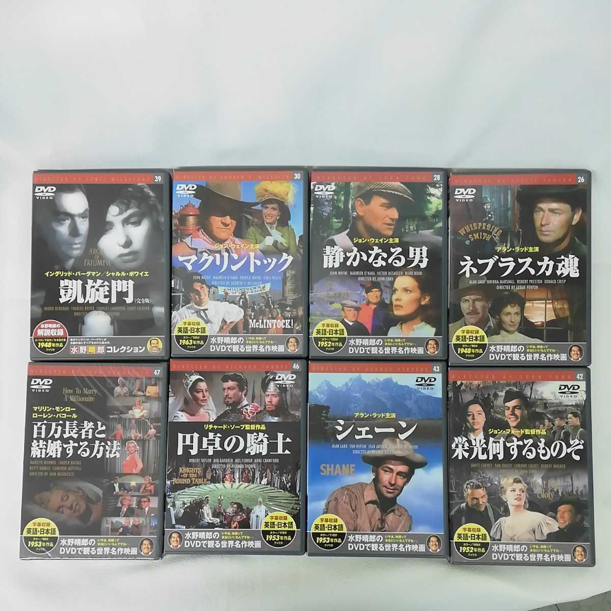 598 世界名作映画 水野晴郎のDVDで観る世界名作映画 など 洋画 15枚セット KEEP_画像4