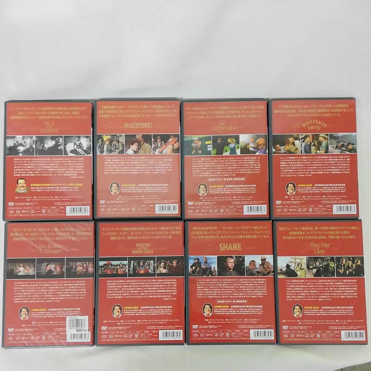 598 世界名作映画 水野晴郎のDVDで観る世界名作映画 など 洋画 15枚セット KEEP_画像5