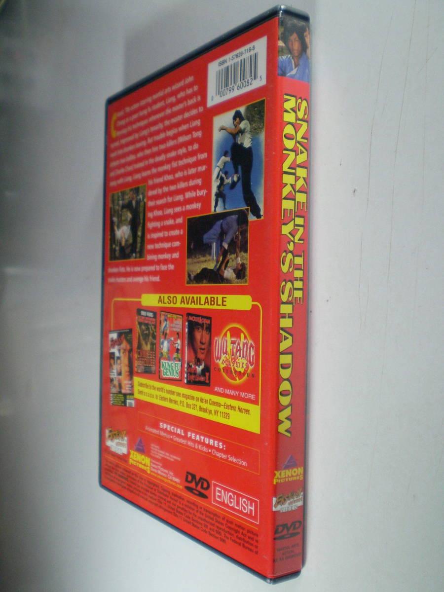 """""""SNAKE IN THE MONKEY'S SHADOW"""" 猴形扣手 (カンフー 功夫 空手 ブルースリー 少林 武侠 香港)_画像4"""