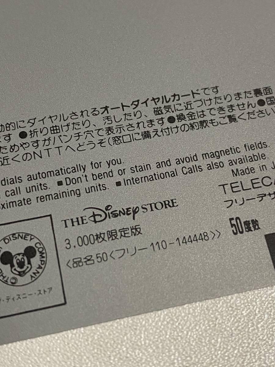 未使用 テレホンカード テレカ 50度 3000枚限定 DISNEY ALADDIN ディズニー アラジン フリー110-144448/ディズニーストア コレクション_画像3