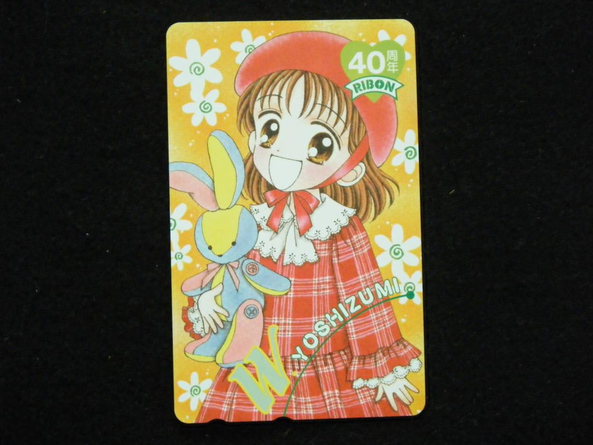 Wataru Yoshizumi ribbon 40th anniversary of Marmalade Boy telephone card