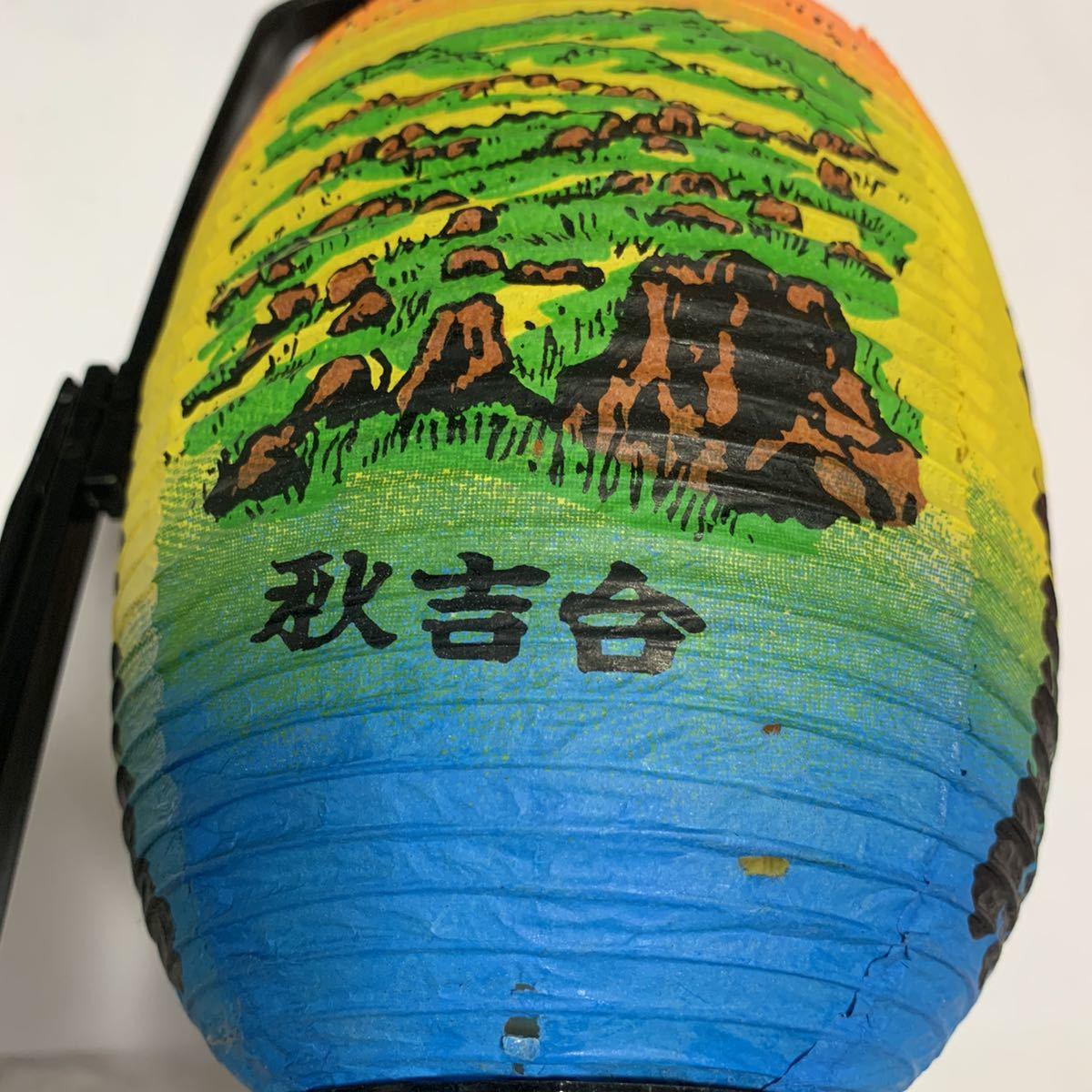 昭和 レトロ 民芸 観光 土産 ご当地 提灯 山口県 秋吉台 秋芳洞_画像3