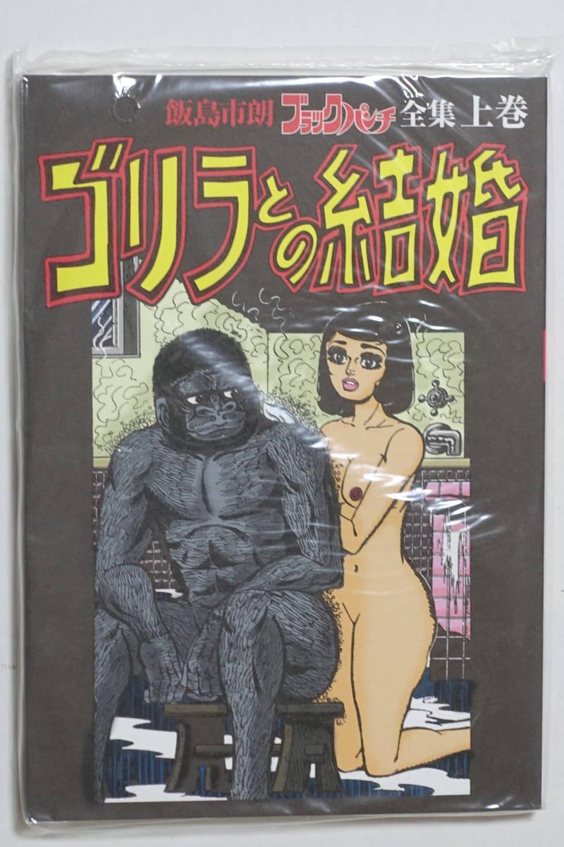 『ゴリラとの結婚』飯島市朗 ブラックパンチ 全集 上巻 グッピー書林pure! 未開封_画像1