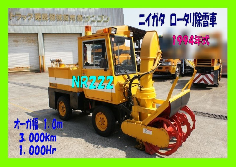 「☆NR222,ニイガタ,スノーロータリー,小形ロータリ除雪車,1.0m級,40ps,ターボ,A/T,1994年式,」の画像1