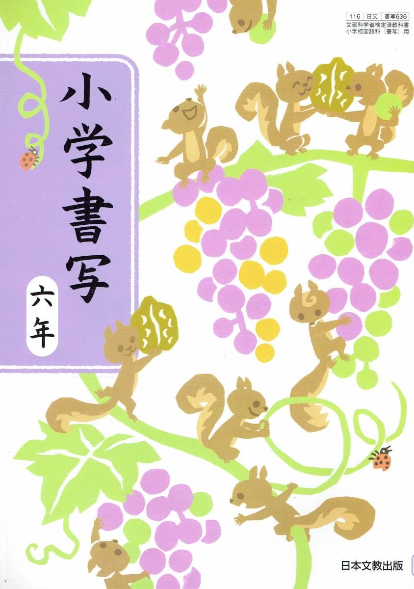 ★小学書写教科書★小学書写六年★日本文教出版★平成31年2月発行★free-1