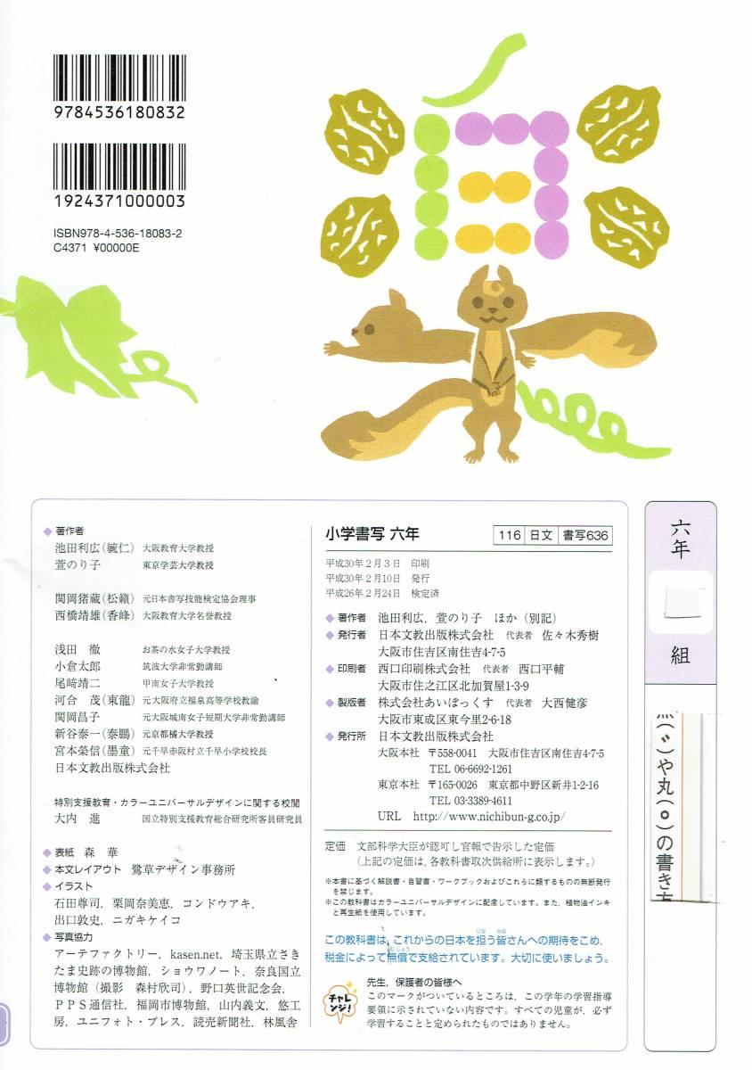 ★小学書写教科書★小学書写六年★日本文教出版★平成30年2月発行★free-2