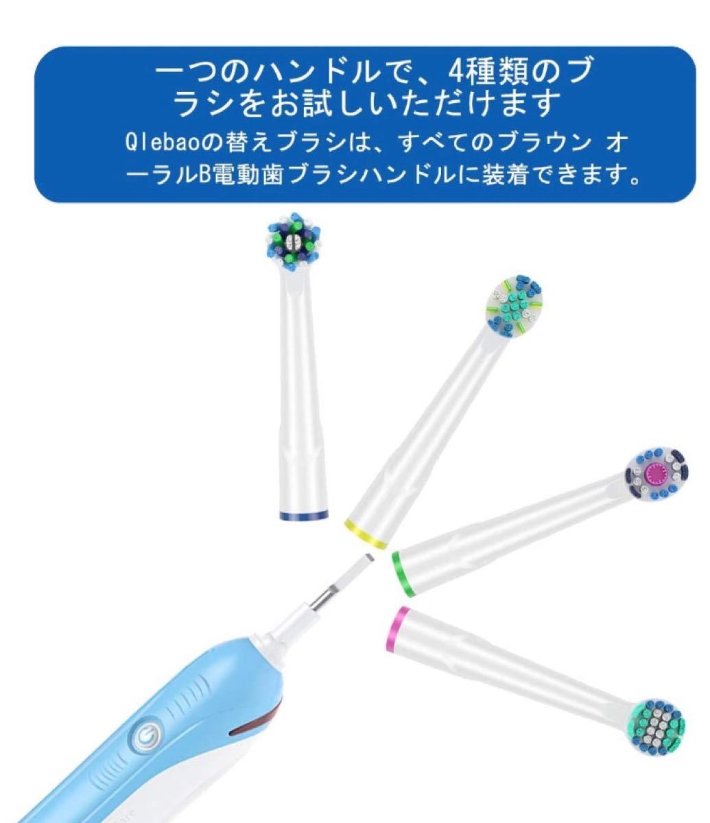 歯ブラシヘッドはOral b電動歯ブラシと互換性があり16個の電動歯ブラシ交換用