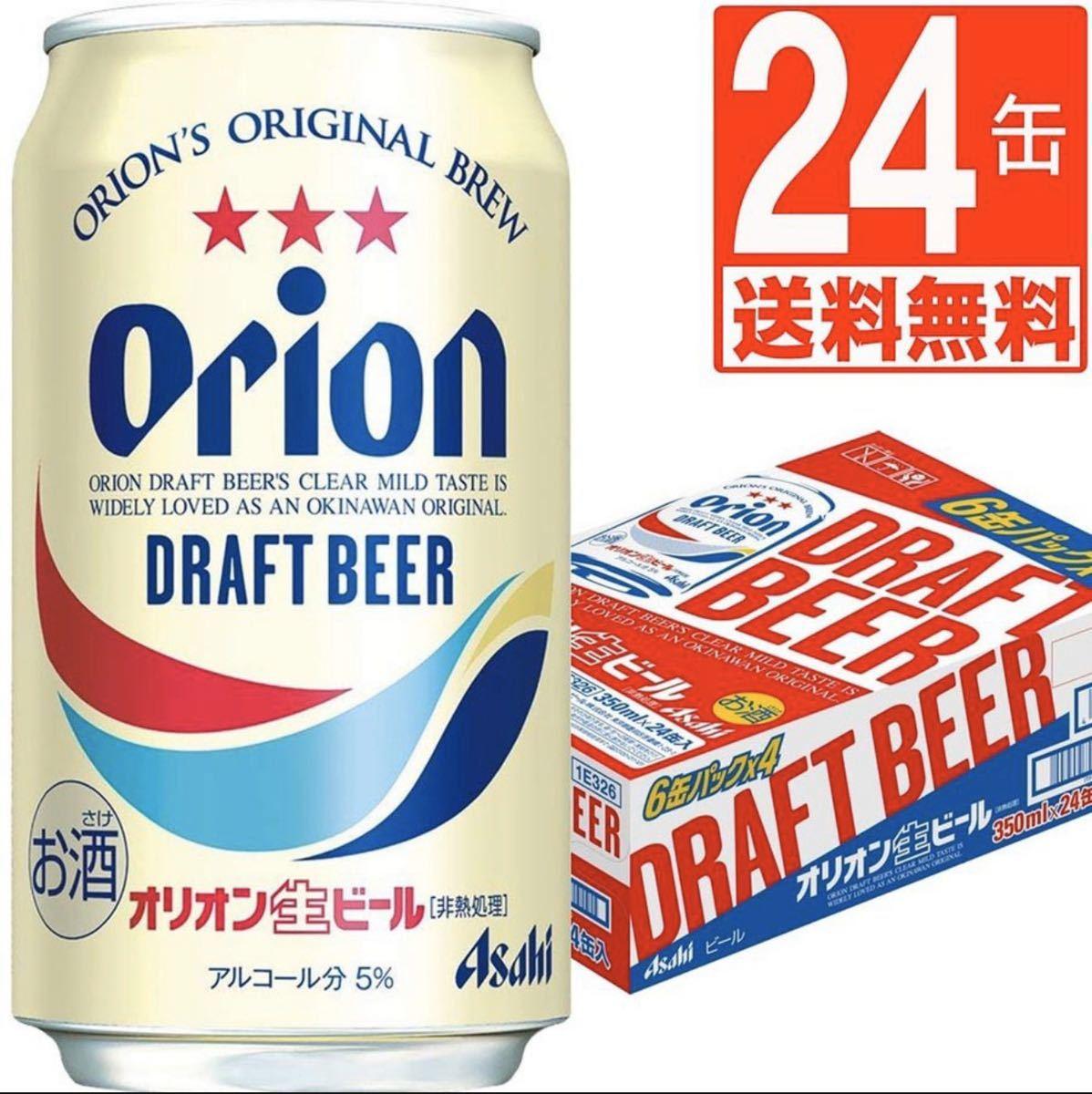 オリオンビール オリオンドラフト350ml×24缶  送料無料  生ビール 一番人気 沖縄_画像1