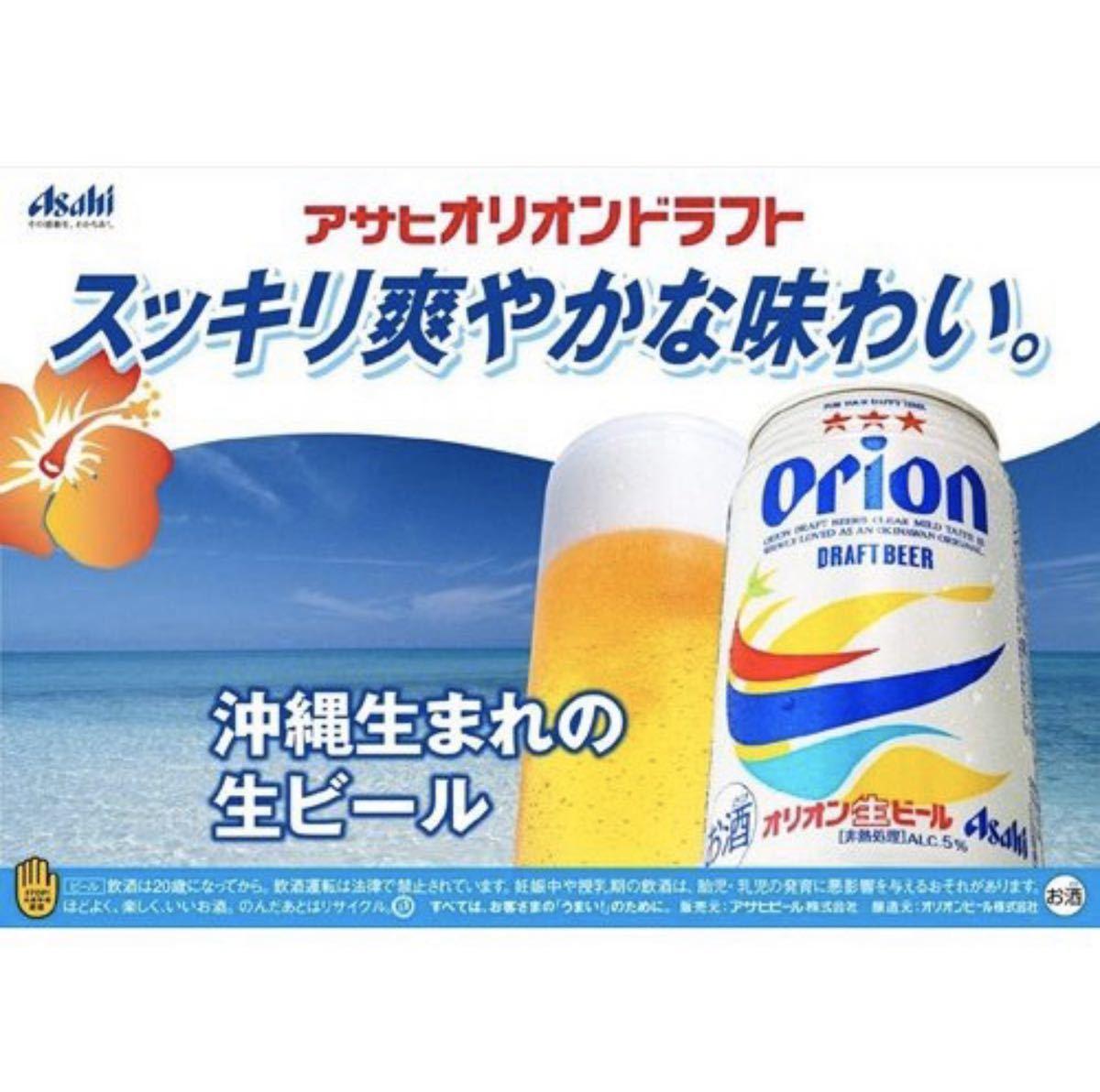 オリオンビール オリオンドラフト350ml×24缶  送料無料  生ビール 一番人気 沖縄_画像3