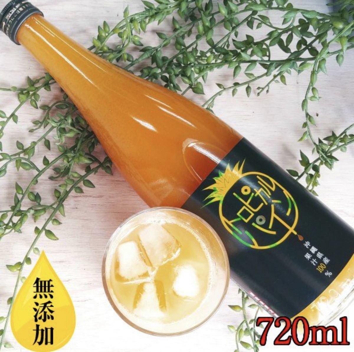 沖縄県産トロピカルパイン100%果汁720ml 3本セット 無添加_画像1