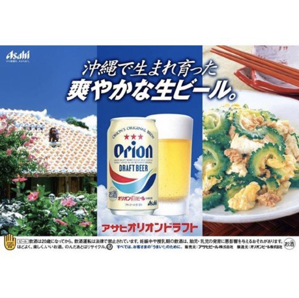 オリオンビール オリオンドラフト350ml×24缶  送料無料  生ビール 一番人気 沖縄_画像2