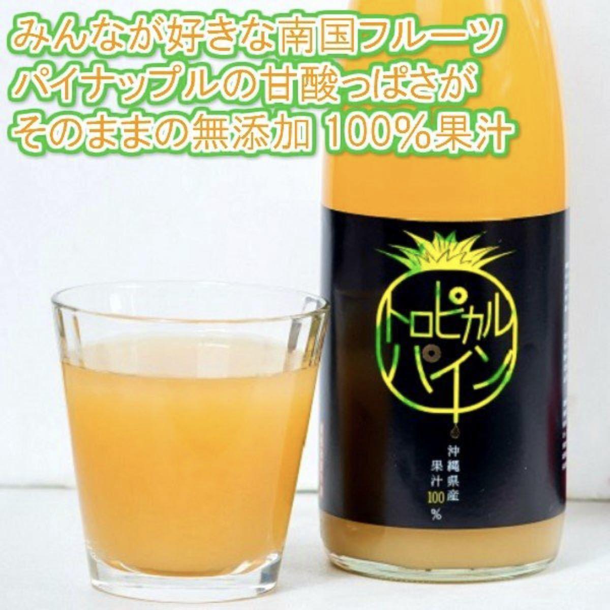 沖縄県産トロピカルパイン100%果汁720ml 3本セット 無添加_画像2