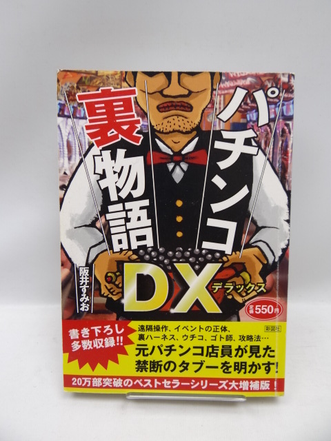 2006 パチンコ裏物語DX_画像1