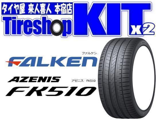 鍛造 軽量 F ZERO FZ-2 新品20インチ F:8.5J/+38 R:9.5J/+48 & FALKEN AZENIS FK510 F:245/40R20 R:275/35R20*日産 フーガ Y51系 4POT対応_画像6