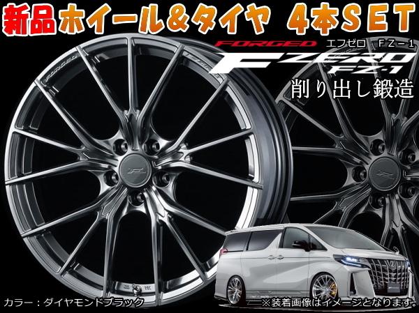 鍛造 軽量 F ZERO FZ-1 新品20インチ F:8.5J/+38 R:9.5J/+48 & オススメ輸入タイヤ F:245/40R20 R:275/35R20*日産 フーガ Y51系 4POT対応_画像1