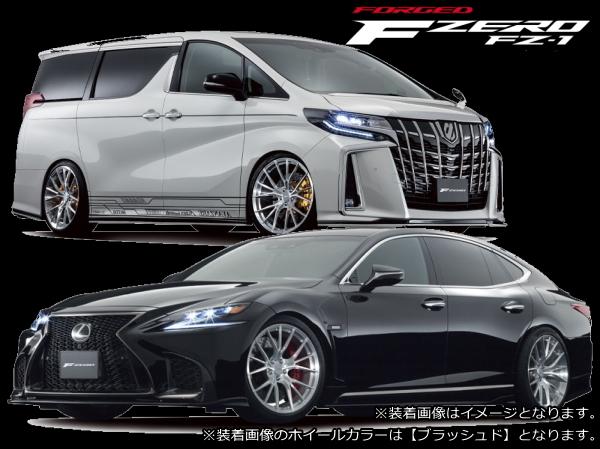 鍛造 軽量 F ZERO FZ-1 新品20インチ F:8.5J/+38 R:9.5J/+48 & オススメ輸入タイヤ F:245/40R20 R:275/35R20*日産 フーガ Y51系 4POT対応_画像4