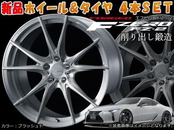 鍛造 軽量 F ZERO FZ-2 新品20インチ F:8.5J/+38 R:9.5J/+48 & ハンコック V12evo2 F:245/40R20 R:275/35R20*日産 フーガ Y51系 4POT対応_画像1