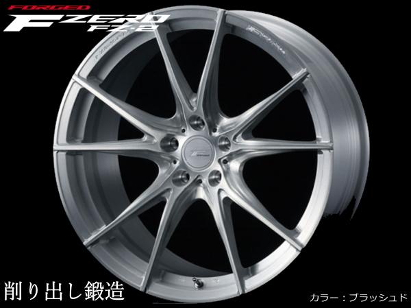 鍛造 軽量 F ZERO FZ-2 新品20インチ F:8.5J/+38 R:9.5J/+48 & ハンコック V12evo2 F:245/40R20 R:275/35R20*日産 フーガ Y51系 4POT対応_画像2