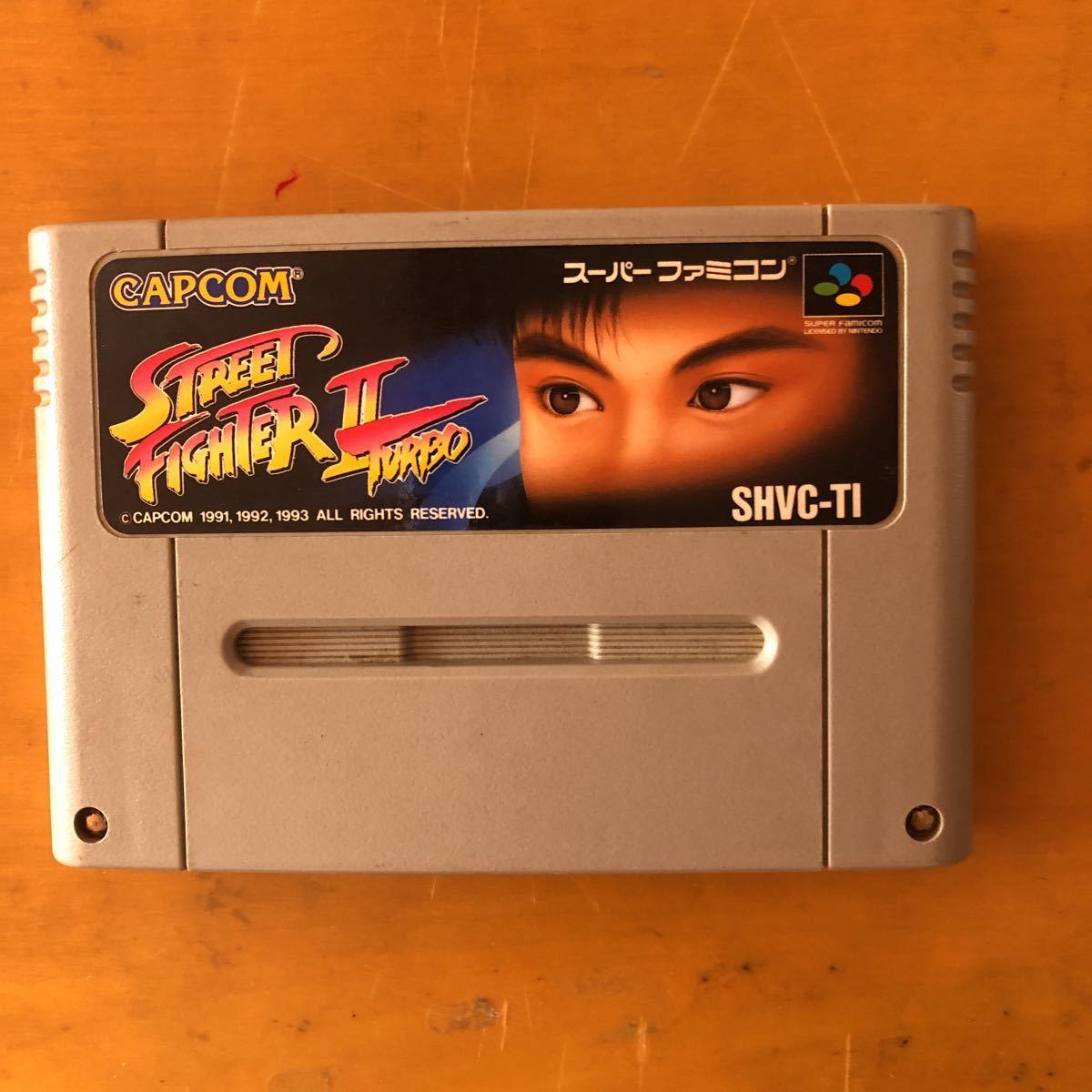 スーパーファミコン ストリートファイターⅡターボ