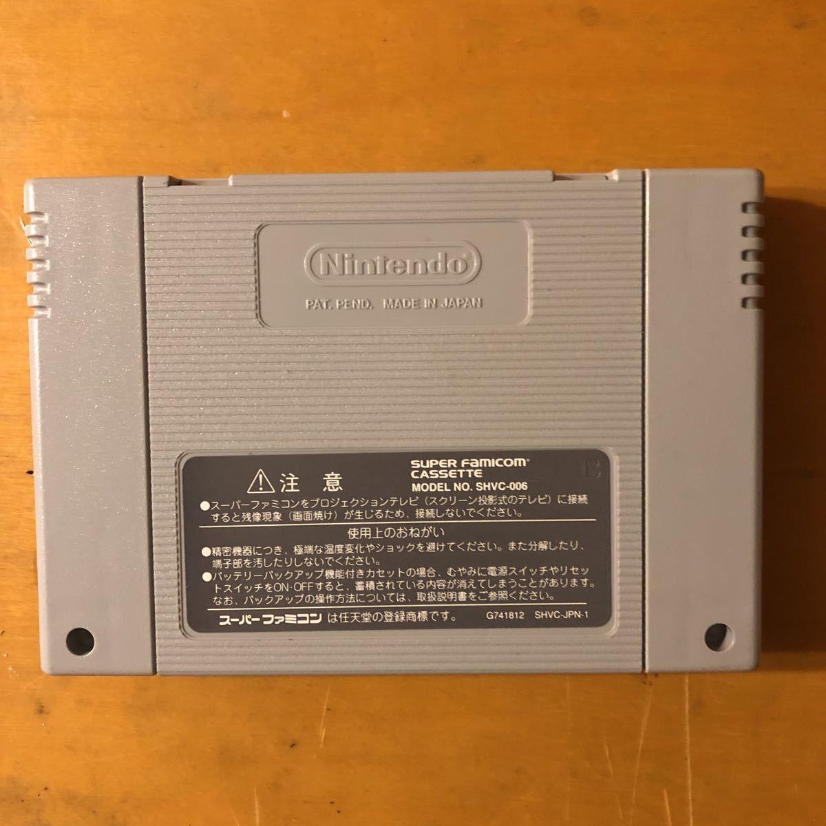 スーパーファミコン スーパー人生ゲーム2 電池交換済み