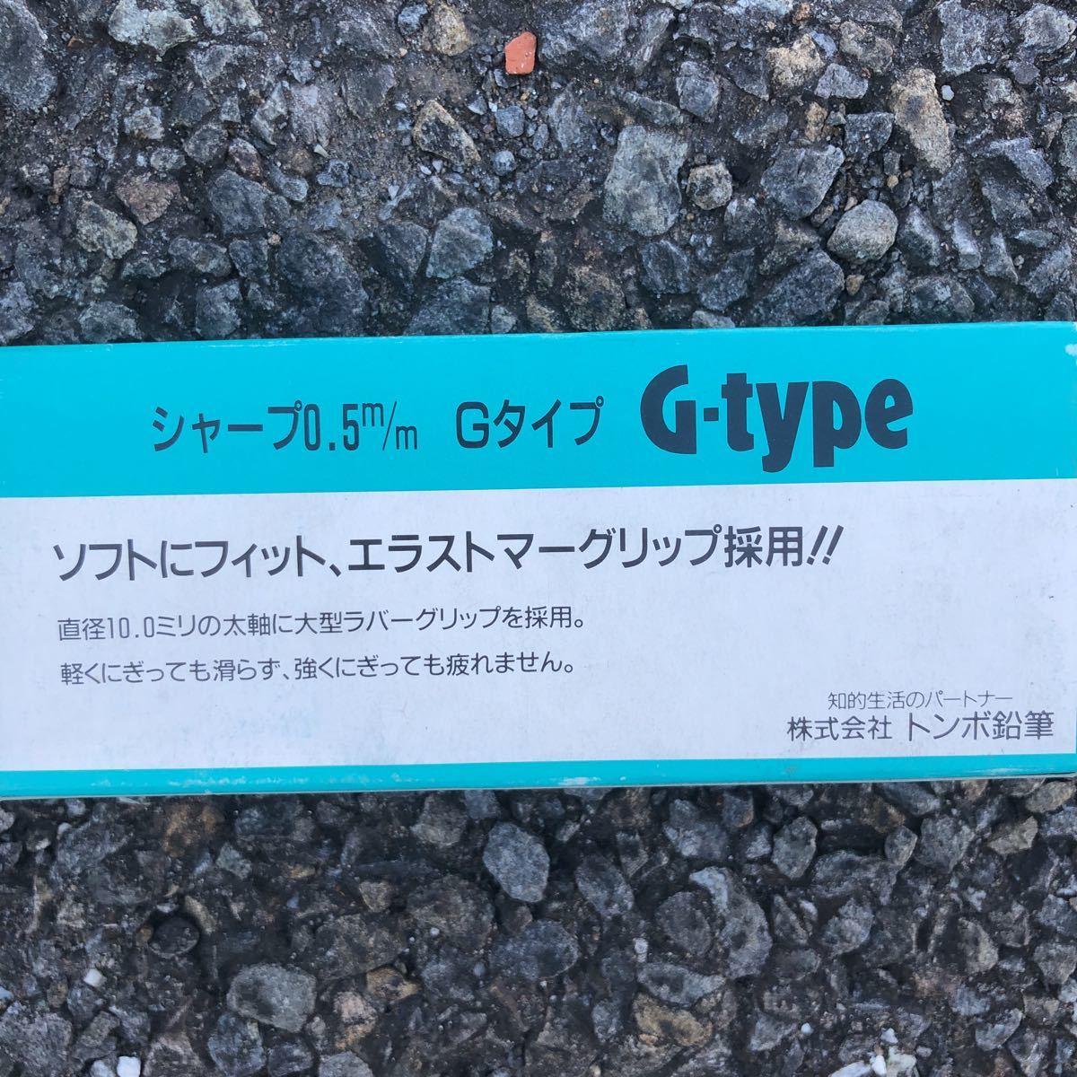 送料無料【未使用】トンボ鉛筆 SH-TG G-type 廃盤 廃番 5本入 デッドストック シャープペンシル 0.5mm 透明グリーン_画像3