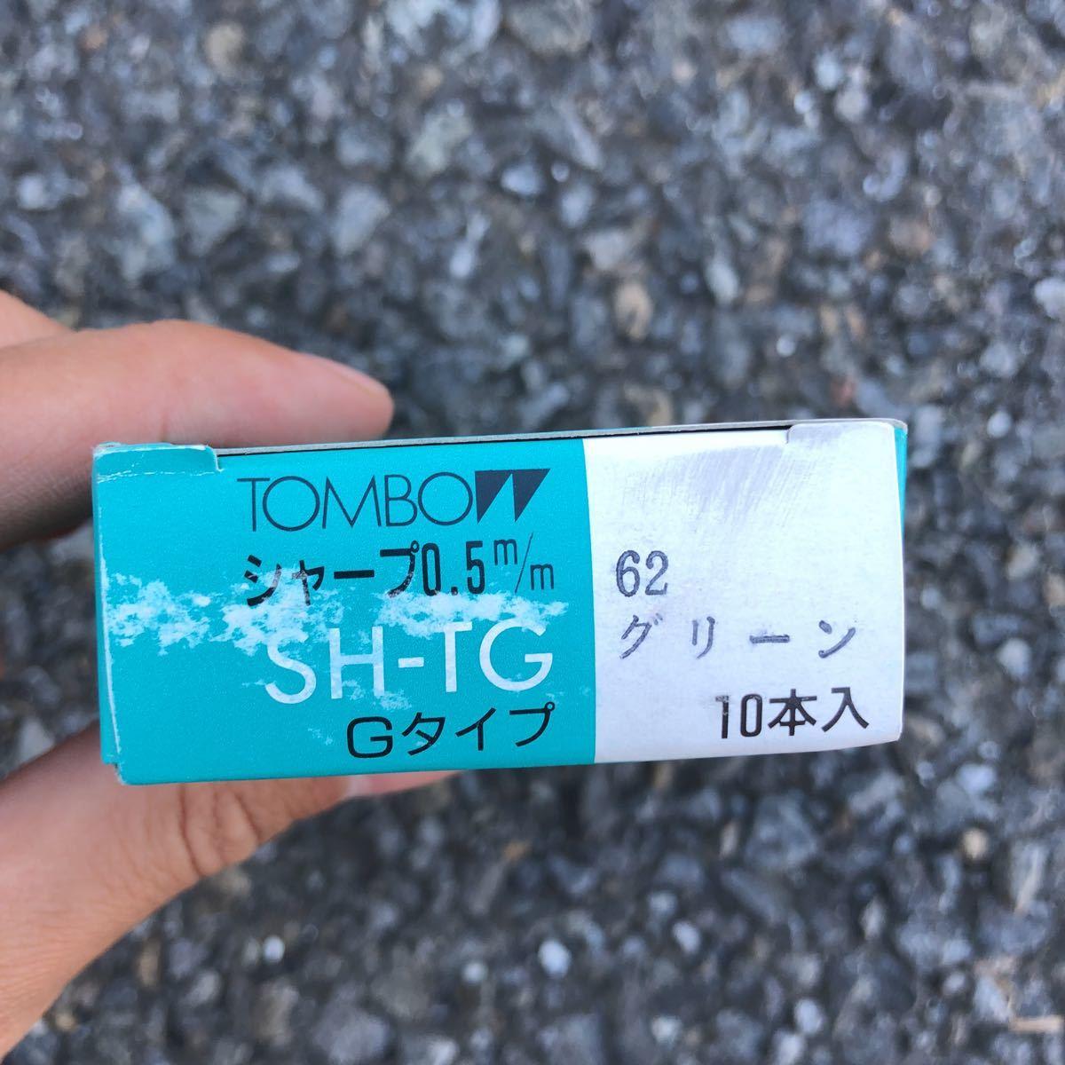 送料無料【未使用】トンボ鉛筆 SH-TG G-type 廃盤 廃番 10本入 デッドストック シャープペンシル 0.5mm グリーン_画像3