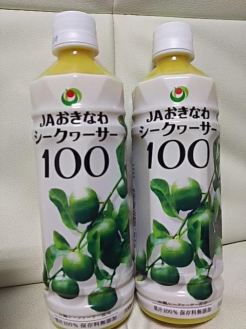 【2本セット】★JAおきなわ★シークヮーサー★果汁100%★保存料無添加★ _画像1