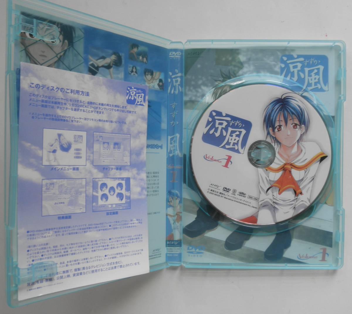 涼風 Volume1&2 DVD 瀬尾公治_画像3
