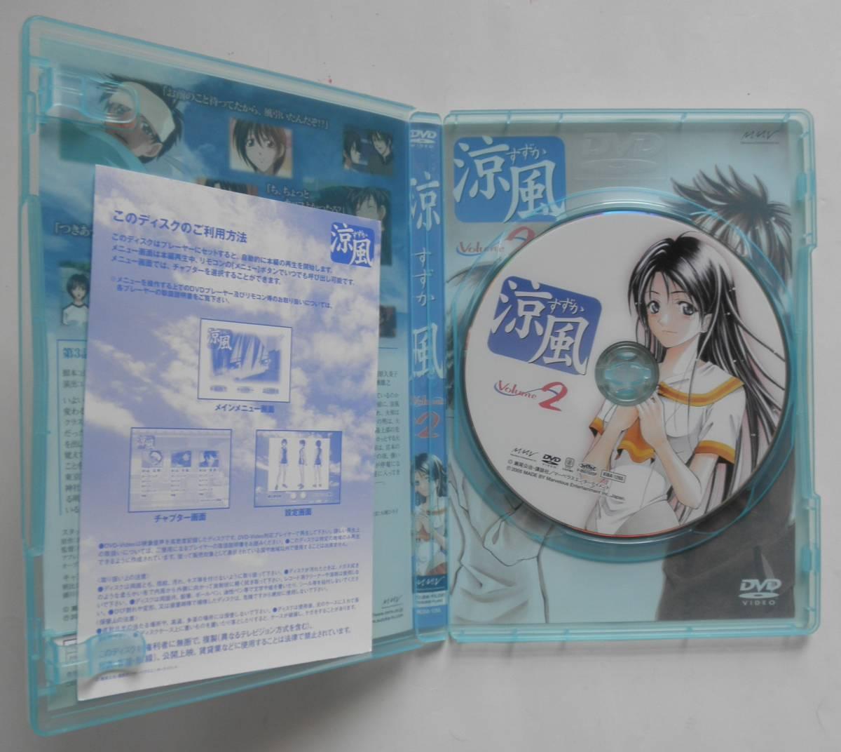 涼風 Volume1&2 DVD 瀬尾公治_画像4