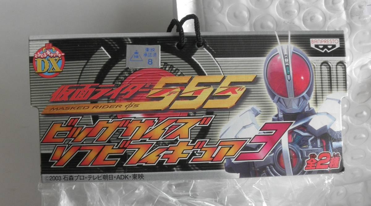 仮面ライダーファイズ ビッグサイズソフビフィギュア 全8種 仮面ライダー555_画像6