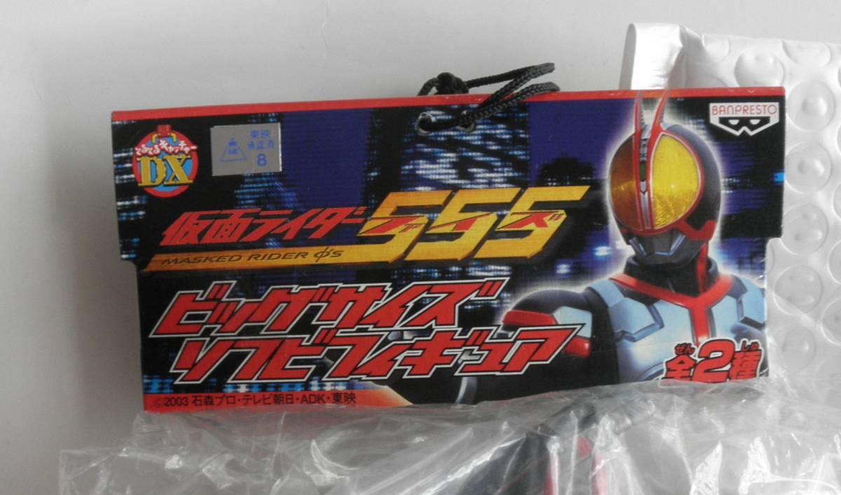 仮面ライダーファイズ ビッグサイズソフビフィギュア 全8種 仮面ライダー555_画像2