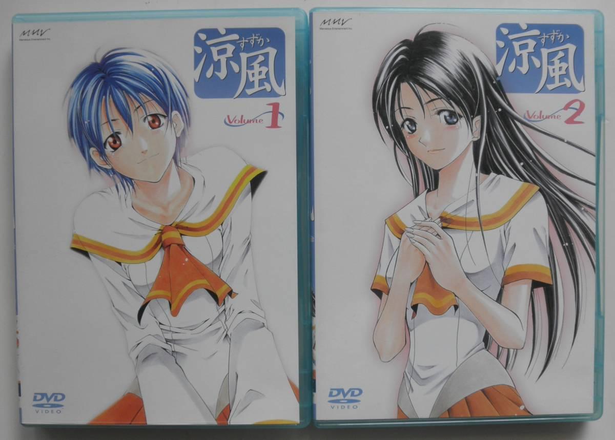 涼風 Volume1&2 DVD 瀬尾公治_画像1
