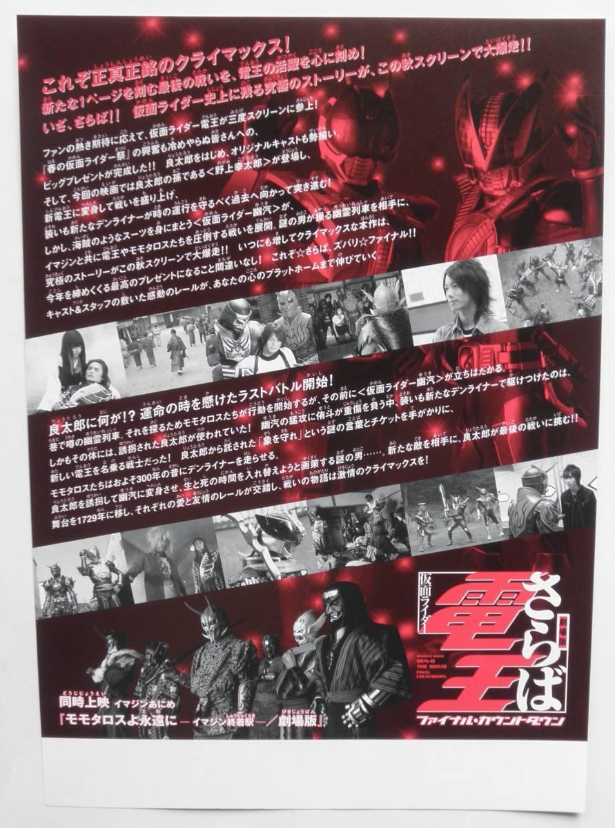 劇場版さらば仮面ライダー電王 ファイナル・カウントダウン 映画パンフレット1冊+フライヤー1種類_画像4