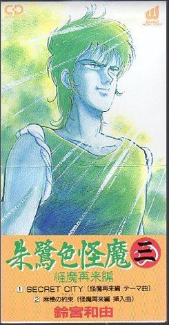 ★8cmCDS♪朱鷺色怪魔 三 怪魔再来編/鈴宮和由・山寺宏一/ときいろかいま