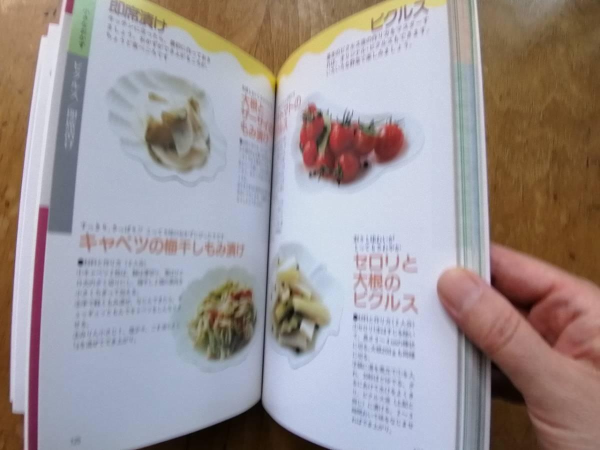 「はじめてのお料理」料理研究家 検見崎聡美 宙出版★送料込