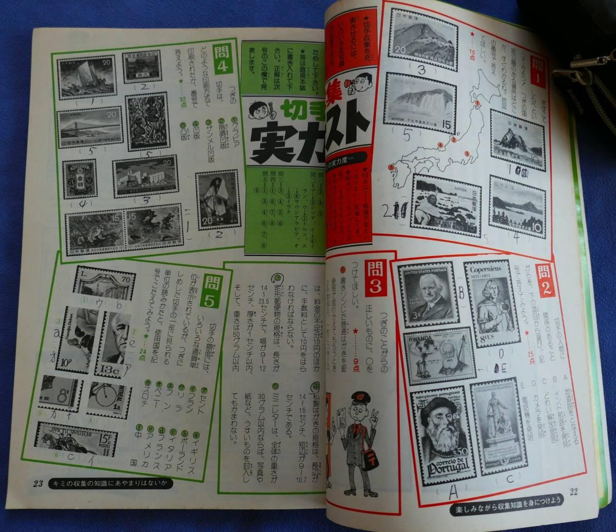 1977年3月号★スタンプクラブ★投書特集 外国切手収集の魅力と問題点★年代物_書き込みあり。