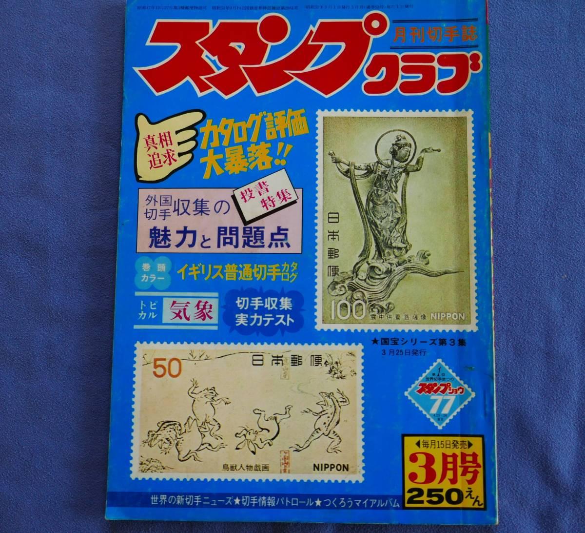 1977年3月号★スタンプクラブ★投書特集 外国切手収集の魅力と問題点★年代物_画像1