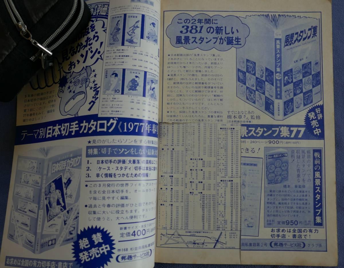 1977年3月号★スタンプクラブ★投書特集 外国切手収集の魅力と問題点★年代物_切取あります。